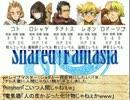 Shared†Fantasia テストプレイ 第三回 「対決!黒鮫団!!」 その7【TRPG】
