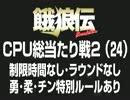 餓狼伝 CPU総当たり戦2(24)