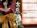【歌ってみた】吉原ラメント【堕猫】