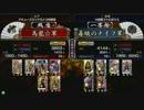 戦国大戦 頂上対決 2012/10/4 馬龍☆軍