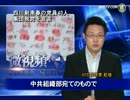 【新唐人】四川剣南春の党員40人 集団脱党を宣言