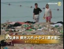 【新唐人】大型連休 観光スポットがゴミ置き場に