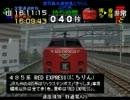 電車でGO!プロ仕様 全ダイヤ悪天候でクリアを目指すPart37【ゆっくり実況】