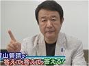 【青山繁晴】テロリズムとジャーナリズムと独立について[桜H24/10/6]