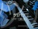 ショパン「バラード第1番」を弾いてみました【パポス】