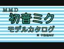 【MMD】初音ミク モデルカタログ(中級者向け)