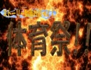 【MUGEN】ストーリー動画対抗ッ!体育祭!!【最終戦・其の12】