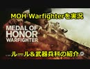 【MOHW実況】 Medal of Honor Warfighter