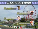 F1 2012 第15戦 日本GP グリッド紹介 1995年風