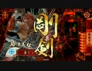【戦国大戦】島津の剣に二の太刀は・・・その6【正2位C】