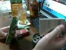 バット好きな俺の喫煙動画 part77 クール ナチュラル