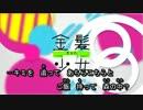 【ニコカラ】金髪少女【OnVocal】 thumbnail