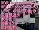 初音ミクがLOVE♥SHINEの曲で松浦鉄道の駅名を歌いました。