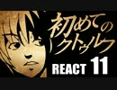 【初心者向け】初めてのクトゥルフ REACT11【クトゥルフ神話TRPG】