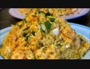 【イギリス料理】鱈と海老のケジャリー