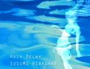 [平沢進]Holy Delay[初音ミク]