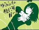 【超ランデブー】ゆるふわ樹海ガール【歌