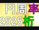 ニワン語円周率生成コンテスト結果発表