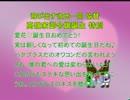2012/10/08 高嶺家御令嬢誕生特別 (飛び出す彼氏一同協賛 )