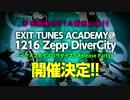 【出演者の皆さんよりメッセージ】EXIT TUNES ACADEMY@1216 Zepp DiverCity