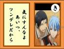 【黒子のバスケ】秀徳カルタ大会