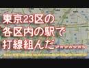 東京23区の各区内の駅で打線組んだwwwwwww【声・結月ゆかり】