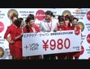 News エアアジア ジャパン 国際線就航 記者発表