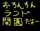 おちんちんランド国歌歌ってみたよー\(^o^)/