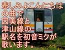 初音ミクが悲しみよこんにちはの曲で因美線と津山線の駅名を歌いました