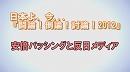 1/3【討論!】安倍バッシングと反日メディア[桜H24/10/13]