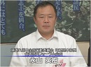 【永山英樹】緊急警報!尖閣「妥協案」模索の動き[桜H24/10/12]