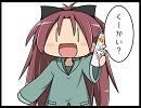 【まどか☆マギカ】魔法少女きょーこちゃん