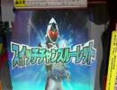 ちばりよー!ガンバライド! SB File005「モジュールキタ━(゚∀゚)━!!」