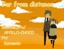 【初音ミク】Far from distance【オリジナル】