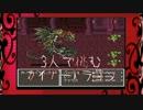 【改造版FF5】FF5r ぱrt8【ゆっくり