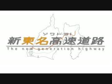 ソクドラ!新東名高速道路 第三話「トンネル×10+高架橋=山奥」