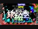 【50人大合唱】ニコニコ動画旅絵巻【爆音