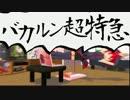 【MMD】テトさんちのテトさん・パート2