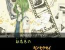 【ニコカラ】 メモリーバイバイ (On Vocal)