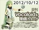 【日刊VOCALOID系動画カタログ】オリジナル曲&PVほぼ全部 2012年10月12日
