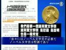 【新唐人】ノーベル受賞者に対する人民日報の「2重人格」
