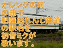 初音ミクがオレンジの河の曲で肥薩おれんじ鉄道の駅名を歌いました。