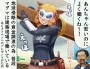 【特撮】『北川怪獣アパート』第74話【漫画】 ‐ ニコニコ動画(原宿)