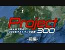 Project300〜みんなで作る300系ラストランの記録〜(前編)