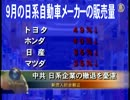 【新唐人】中共 日系企業の撤退を憂慮