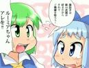 【東方4コマ】もしも神奈子と諏訪子が入れ替わったら