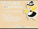 10月15日はマリアリの日!!