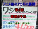 アニメ後のアカギの展開 第2話『豪運の予兆』
