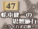 『松本健一の思想旅行~ライカ犬の夢~』#47 『「歴史を知ることについて」隠岐ジ...
