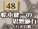 『松本健一の思想旅行~ライカ犬の夢~』#48 『「歴史を知ることについて」隠岐ジ...